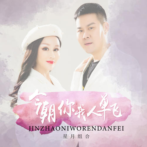 Jin Zhao Ni Wo Ren Dan Fei 今朝你我人单飞 Now You and I Are Flying Alone Lyrics 歌詞 With Pinyin By Bao Lin 暴林 Barry, Qiao Ling Er 乔玲儿