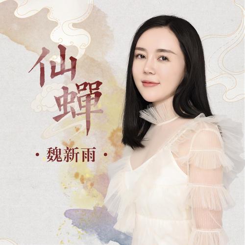 Xian Chan 仙蝉 Fairy Cicada Lyrics 歌詞 With Pinyin By Wei Xin Yu 魏新雨 Yuyu Wei