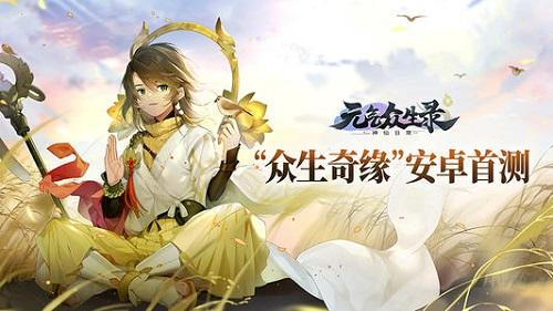 Zhong Sheng Qi Yuan 众生奇缘 Fate Of All Living Beings Lyrics 歌詞 With Pinyin By Xiao Qu Er 小曲儿