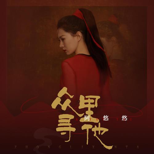 Zhong Li Xun Ta 众里寻他 Look For Him Lyrics 歌詞 With Pinyin By A You You 阿悠悠