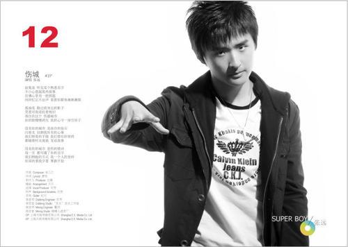 Shang Cheng 伤城 City of Sorrow Lyrics 歌詞 With Pinyin By Zhang Yuan 张远 Zhang Yuan