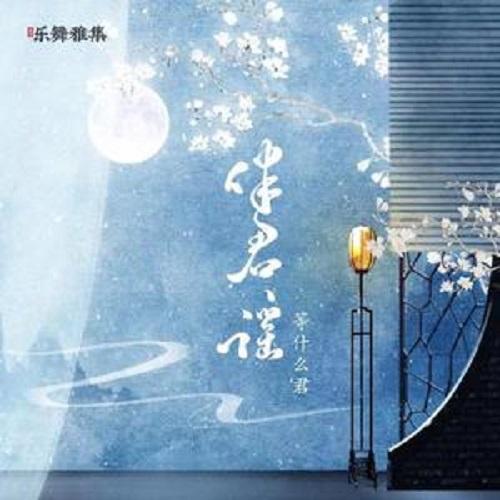 Ban Jun Yao 伴君谣 The Ballad Of Accompanying The King Lyrics 歌詞 With Pinyin By Deng Shen Me Jun 等什么君