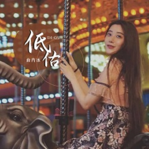 Di Gu 低估 Underestimate Lyrics 歌詞 With Pinyin By Qu Xiao Bing 曲肖冰