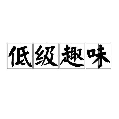 Di Ji Qu Wei 低级趣味 Vulgar Taste Lyrics 歌詞 With Pinyin By Wei Lan 卫兰 Janice Vidal