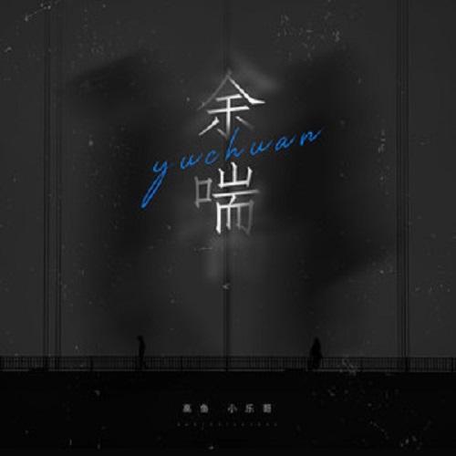Yu Chuan 余喘 The Last Days Of One's Life Lyrics 歌詞 With Pinyin By Gao Yu 高鱼 Xiao Le Ge 小乐哥