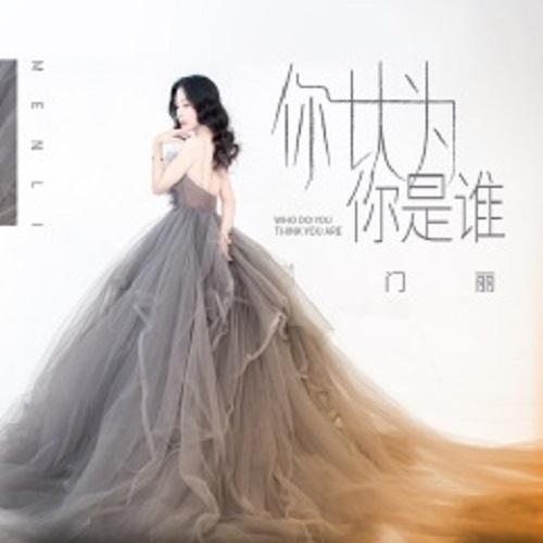Ni Yi Wei Ni Shi Shei 你以为你是谁 Who Do You Think You Are Lyrics 歌詞 With Pinyin By Men Li 门丽 Men Li