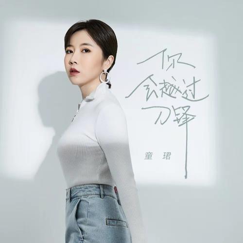 Ni Hui Yue Guo Dao Feng 你会越过刀锋 You'll Go Over The Blade Lyrics 歌詞 With Pinyin By Tong Jun 童珺