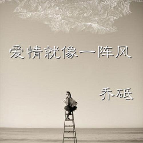 Ni Xiang Shi Yi Zhen Ai Qing De Feng 你像是一阵爱情的风 You're Like A Wind Of Love Lyrics 歌詞 With Pinyin By Han Xiao Qian 韩小欠
