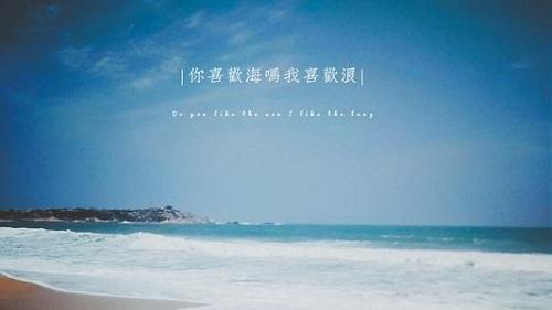 Ni Shi Da Hai Wo Shi Lang 你是大海我是浪 You're The Sea, I'm The Wave Lyrics 歌詞 With Pinyin By Song Meng Jun 宋孟君