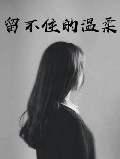 Ni Shi Wo Liu Bu Zhu De Wen Rou 你是我留不住的温柔 You're The Tenderness I Can't Keep Lyrics 歌詞 With Pinyin By Jin Ai Na 金艾娜