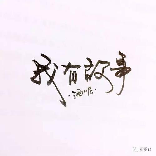 Ni You Gu Shi Wo You Jiu 你有故事我有酒 You Have Stories And I Have Wine Lyrics 歌詞 With Pinyin By Zheng Zhi Jie 郑智杰