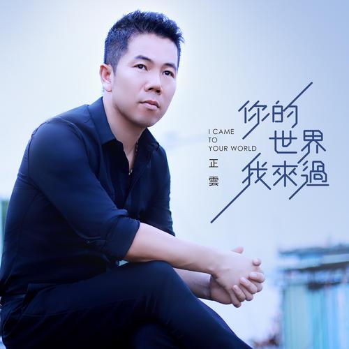 Ni De Shi Jie Wo Lai Guo 你的世界我来过 I've Been To Your World Lyrics 歌詞 With Pinyin By Zheng Yun 正云 Zhengyun