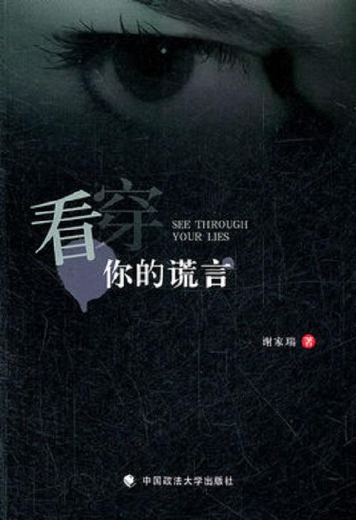 Ni De Huang Yan 你的谎言 Your Lie Lyrics 歌詞 With Pinyin By Ze Dian 泽典