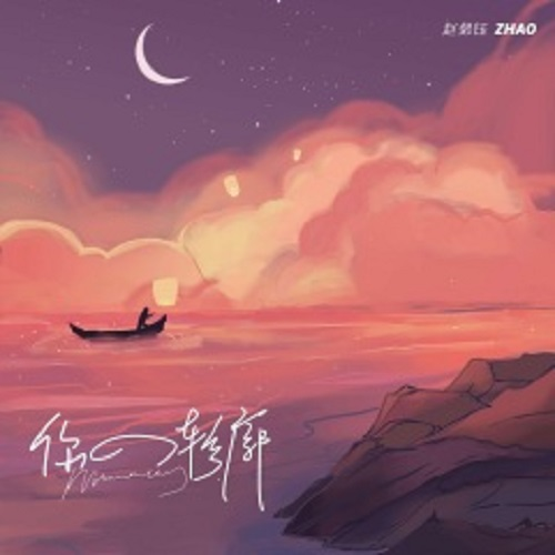 Ni De Lun Kuo 你的轮廓 Your Outline Lyrics 歌詞 With Pinyin By Zhao Si Yu 赵偲钰