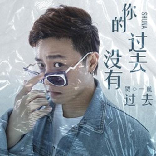 Ni De Guo Qu Mei You Guo Qu 你的过去没有过去 Your Past Didn't Pass Lyrics 歌詞 With Pinyin By He Yi Hang 贺一航