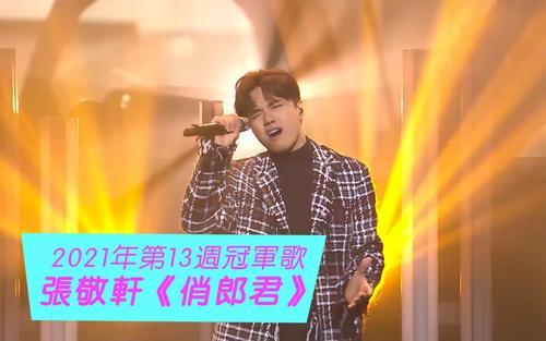 Qiao Lang Jun 俏郎君 A Pretty Man Lyrics 歌詞 With Pinyin By Zhang Jing Xuan 张敬轩 Hins Cheung