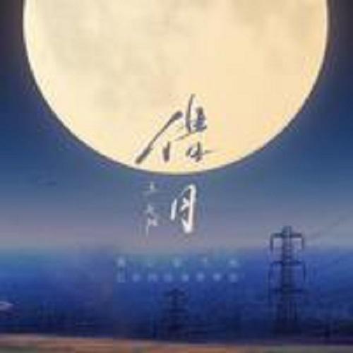 Jie Yue 借月 Borrow The Moon Lyrics 歌詞 With Pinyin By Wang Tian Yang 王天阳
