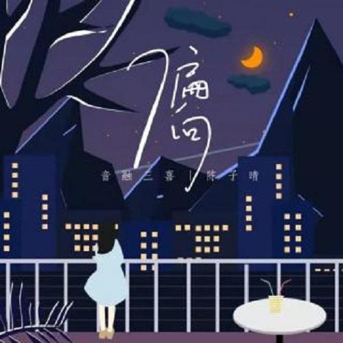 Pian Xiang 偏向 Deviation Lyrics 歌詞 With Pinyin By Chen Zi Qing 陈子晴