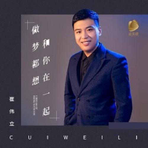 Zuo Meng Dou Xiang He Ni Zai Yi Qi 做梦都想和你在一起 Dream Of Being With You Lyrics 歌詞 With Pinyin By Cui Wei Li 崔伟立 Cui Weili
