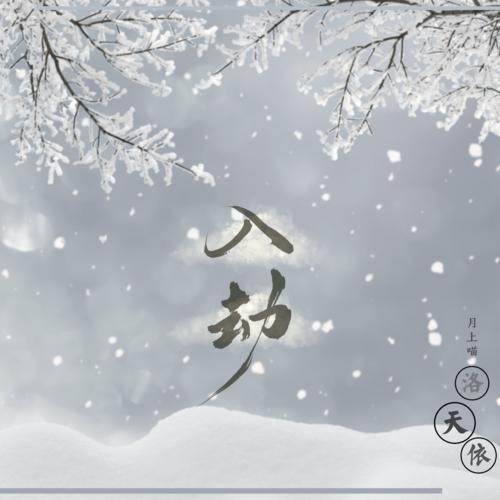 Ru Jie 入劫 Plunder Lyrics 歌詞 With Pinyin By Luo Tian Yi 洛天依 Luo Tianyi