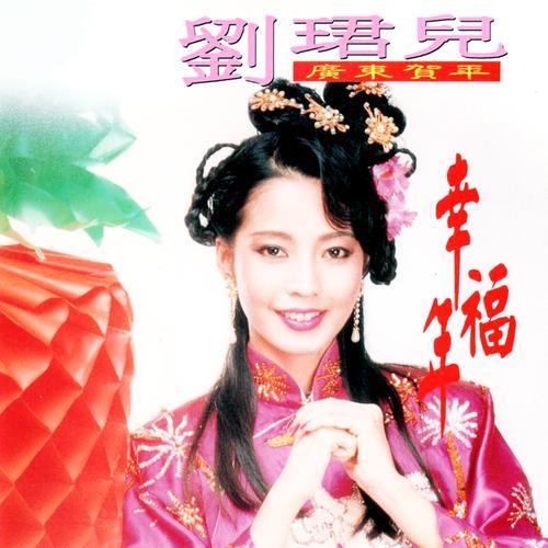 Gong Du Kuai Le Nian 共渡快乐年 Happy Year Together Lyrics 歌詞 With Pinyin By Liu Jun Er 刘珺儿 Evon Low