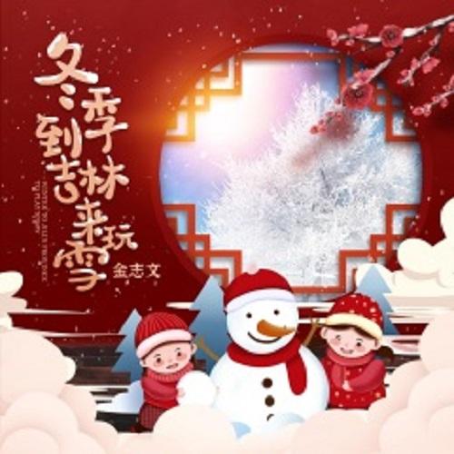 Dong Ji Dao Ji Lin Lai Wan Xue 冬季到吉林来玩雪 Play Snow In Jilin Lyrics 歌詞 With Pinyin By Jin Zhiwen 金志文 Jin Zhiwen