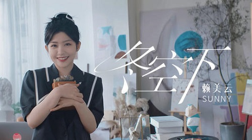 Dong Kong Xia 冬空下 Under The Winter Sky Lyrics 歌詞 With Pinyin By Lai Meiyun 赖美云 Lai Meiyun