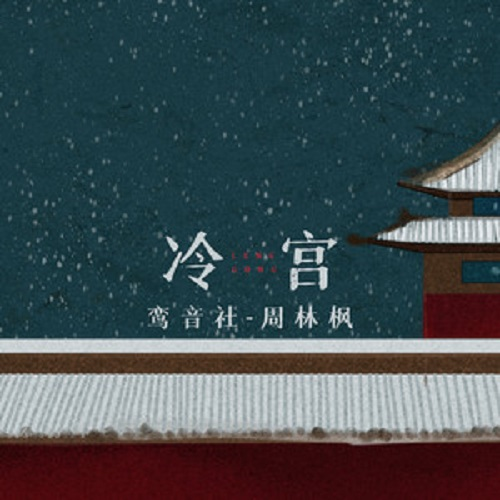 Leng Gong 冷宫 Cold Palace Lyrics 歌詞 With Pinyin By Luan Yin She 鸾音社