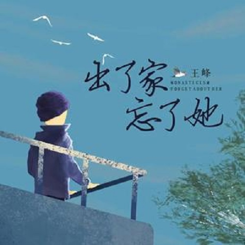 Chu Le Jia Wang Le Ta 出了家忘了她 Become A Monk And Forget Her Lyrics 歌詞 With Pinyin By Wang Feng 王峰 Wang Feng