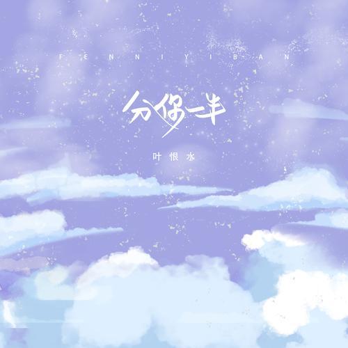 Fen Ni Yi Ban 分你一半 Give Half Of You Lyrics 歌詞 With Pinyin By Ye Hen Shui 叶恨水