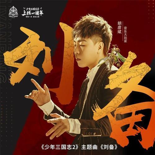 Liu Bei 刘备 Liu Bei Lyrics 歌詞 With Pinyin By Hu Yan Bin 胡彦斌 Tiger Hu