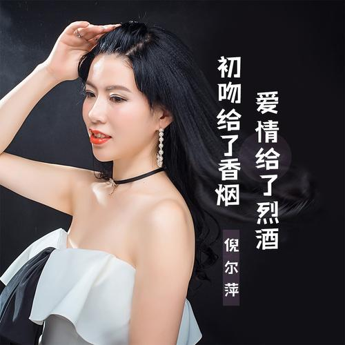 Chu Wen Gei Le Xiang Yan Ai Qing Gei Le Lie Jiu 初吻给了香烟爱情给了烈酒 First Kiss To Cigarette, Love To Liquor Lyrics 歌詞 With Pinyin By Ni Er Ping 倪尔萍