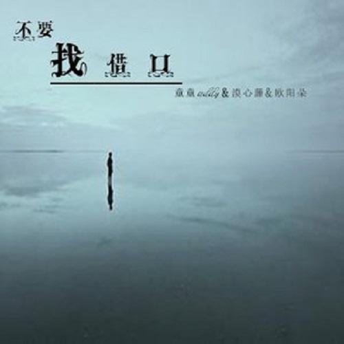 Bie Zai Zhao Jie Kou 别在找借口 Don't Make Excuses Lyrics 歌詞 With Pinyin By SAM LI