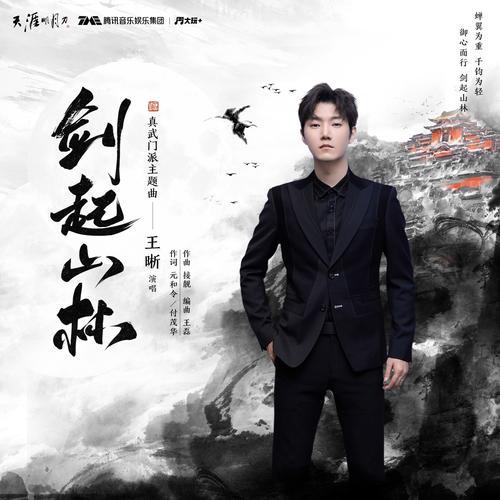 Jian Qi Shan Lin 剑起山林 The Sword Rises From The Mountain Forest Lyrics 歌詞 With Pinyin By Wang Xi 王晰 Elvis Wang