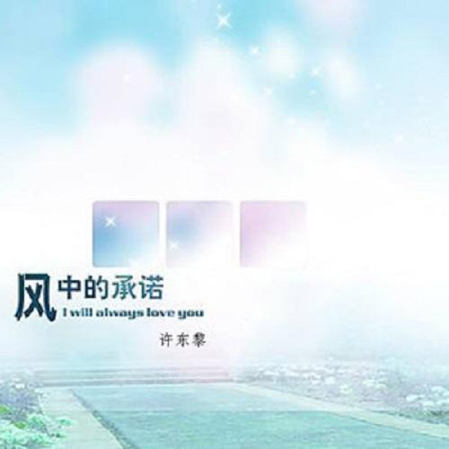 Feng Zhong De Cheng Nuo 风中的承诺 Promise In The Wind Lyrics 歌詞 With Pinyin By Li Yi Jun 李翊君 Lee E-jun