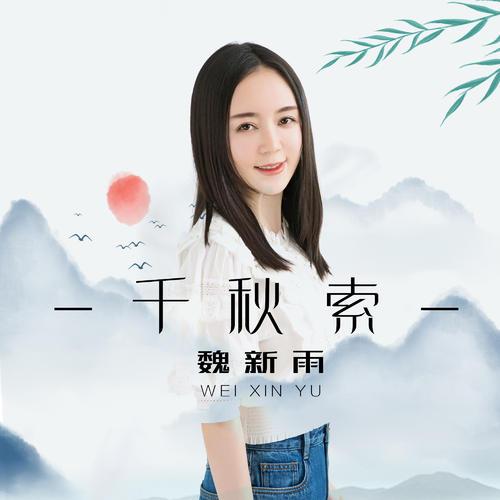 Qian Qiu Suo 千秋索 Eternal Rope Lyrics 歌詞 With Pinyin By Wei Xin Yu 魏新雨 Yuyu Wei