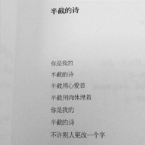 Ban Jie Shi 半截诗 Half Of The Poem Lyrics 歌詞 With Pinyin By He Yi Hang 贺一航 He Yi-Hang