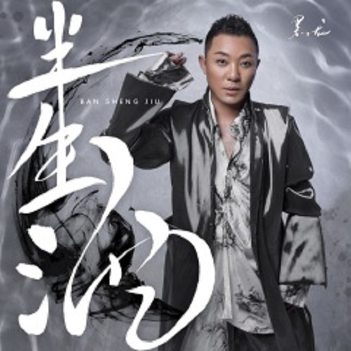 Ban Sheng Jiu 半生酒 Half Life Of Wine Lyrics 歌詞 With Pinyin By Hei Long 黑龙