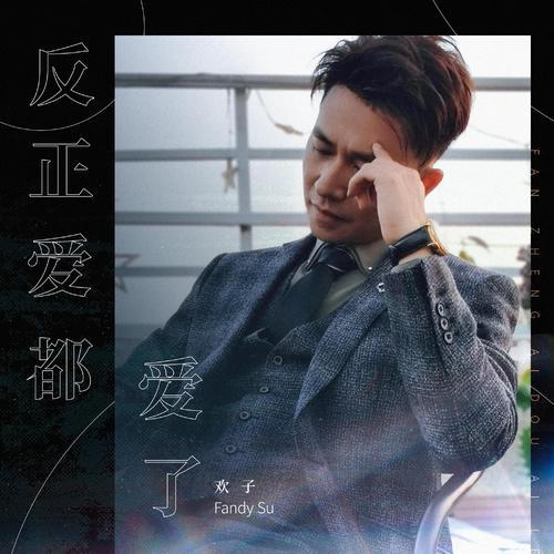 Fan Zheng Ai Dou Ai Le 反正爱都爱了 I Love You Anyway Lyrics 歌詞 With Pinyin By Huang Zi 欢子 Fandy Su