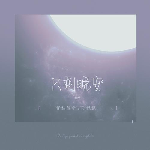 Zhi Sheng Wan An 只剩晚安 Only Good Night Leftover Lyrics 歌詞 With Pinyin By Yi Ge Sai Ting 伊格赛听、Li Piao Piao 李飘飘