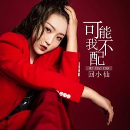 Ke Neng Wo Bu Pei 可能我不配 Maybe I Don't Deserve It Lyrics 歌詞 With Pinyin By Hui Xiao Xian 回小仙
