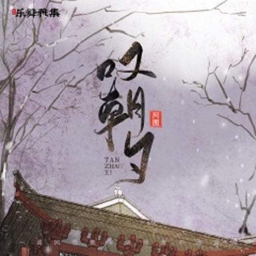 Tan Zhao Xi 叹朝夕 Sigh Day And Night Lyrics 歌詞 With Pinyin By He Tu 河图