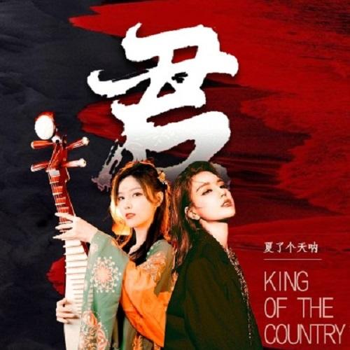 Jun 君 Gentleman Lyrics 歌詞 With Pinyin By Xia Le Ge Tian Na 夏了个天呐