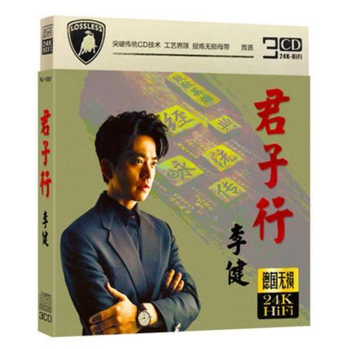 Jun Zi Xing 君子行 Gentleman's Behavior Lyrics 歌詞 With Pinyin By Li Jian 李健 Li Jian