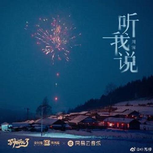 Ting Wo Shuo 听我说 Listen To Me Lyrics 歌詞 With Pinyin By Zhou Shen 周深 Zhou Shen