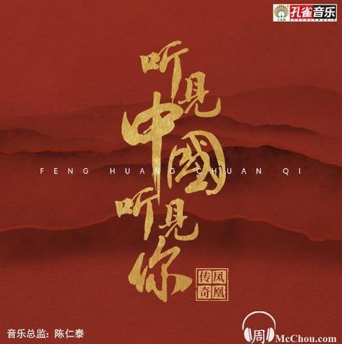 Ting Jian Zhong Guo Ting Jian Ni 听见中国听见你 Hear China Hear You Lyrics 歌詞 With Pinyin By Feng Huang Chuan Qi 凤凰传奇 Phoenix Legend