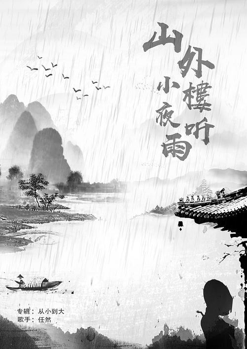 Ting Yu Lou Wai 听雨楼外 Outside Tingyu Building Lyrics 歌詞 With Pinyin By He Tu 河图