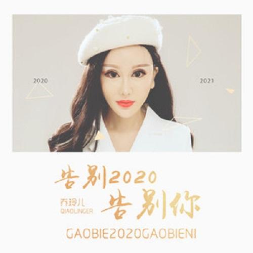 Gao Bie 2020 Gao Bie Ni 告别2020告别你 Goodbye 2020 Farewell You Lyrics 歌詞 With Pinyin By Qiao Ling Er 乔玲儿
