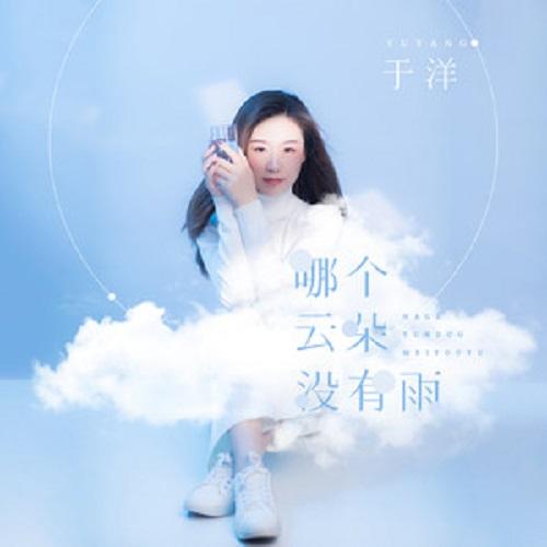 Na Ge Yun Duo Mei You Yu 哪个云朵没有雨 Which Cloud Has No Rain Lyrics 歌詞 With Pinyin By Yu Yang 于洋