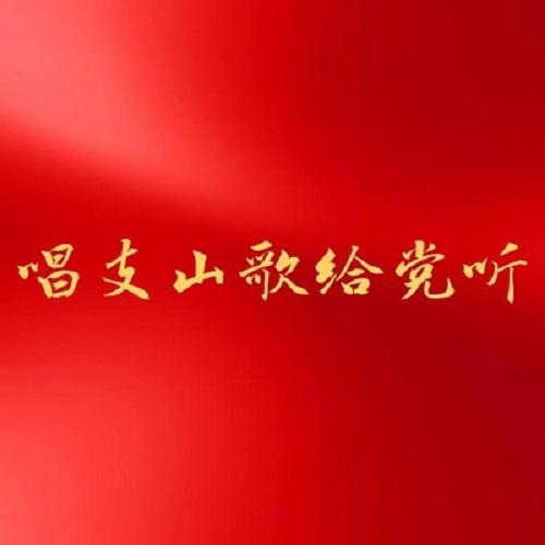 Chang Zhi Shan Ge Gei Dang Ting 唱支山歌给党听 Sing A Folk Song To The Party Lyrics 歌詞 With Pinyin By Cai Dan Zhuo Ma 才旦卓玛 Tseten Dolma,Tan Wei Wei 谭维维 Tan Weiwei